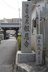 2014sakura_ho-onji_01.jpg