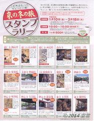 48kyo-fuyu_stamp_p1.jpg