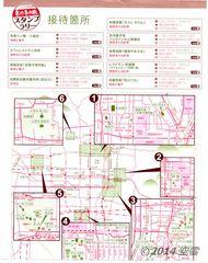 48kyo-fuyu_stamp_p2.jpg
