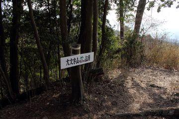 daimonji_yama_2014-02_36.jpg