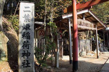 futabahime-inari_2014-01_05.jpg