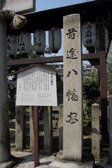 kadode_hachiman_2014-04_10.jpg