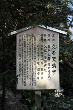 kitano_ten'mangu2014-01_14.jpg