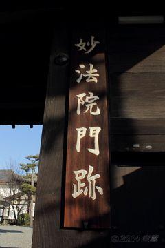 myohoin_monzeki_2014-01_03.jpg