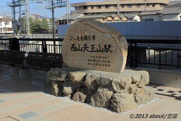 nishiyama-ten'no-zan_17.jpg