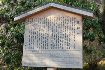 ryoanji_004.jpg