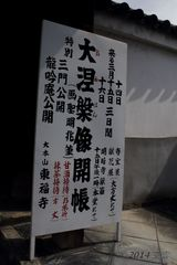 to-fukuji_nehan-e2014_00.jpg